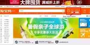 Prosedur penghantaran Taobao